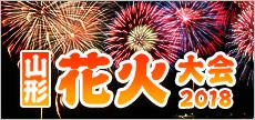 山形花火大会特集2018