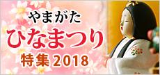 山形ひなまつり特集2018