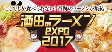 酒田ラーメンexpo2017