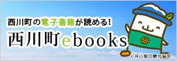西川町の電子書籍が読める!西川町ebooks