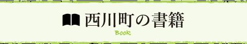 西川町の書籍