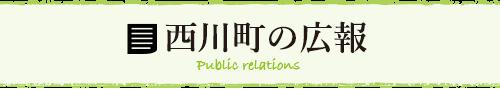 西川町の広報