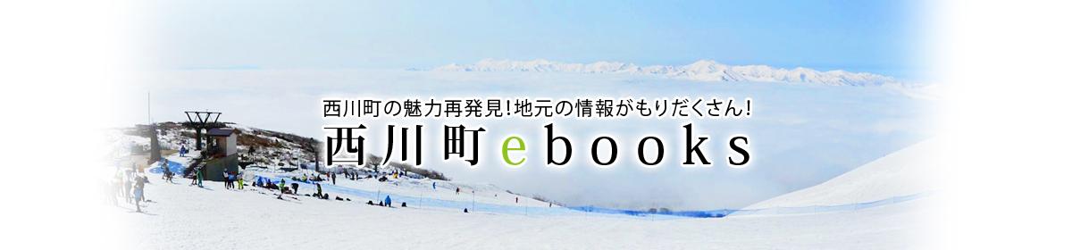 西川町の魅力再発見!地元の情報がもりだくさん!西川町ebooks