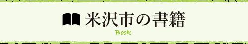 米沢市の書籍