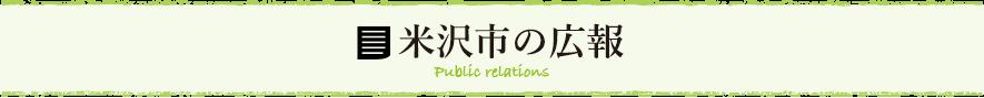米沢市の広報