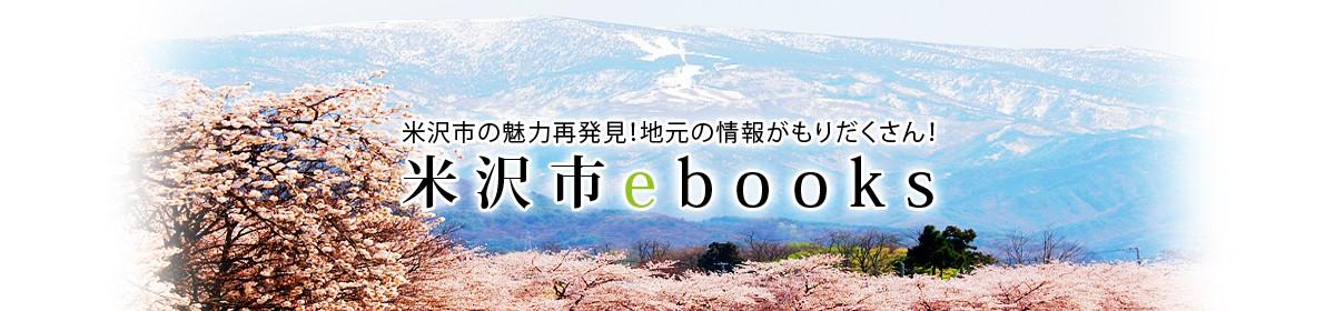 米沢市の魅力再発見!地元の情報がもりだくさん!米沢市ebooks