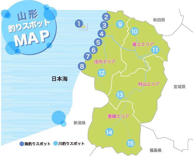 山形釣りスポットマップ