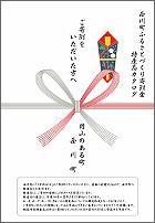 西川町ふるさとづくり寄付金 特産品カタログ