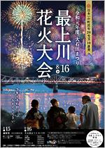 大石田まつり 最上川花火大会