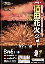酒田花火ショー2016