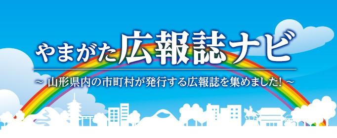 やまがた広報誌ナビ ~山形県内の市町村が発行する広報誌を集めました!~