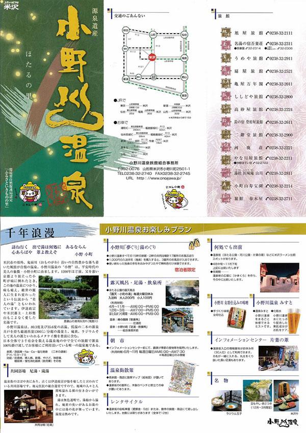 小野川温泉 パンフレット&夢ぐりマップ