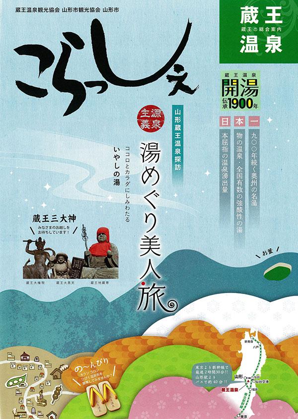 蔵王温泉総合観光パンフレット「こらっしぇ」