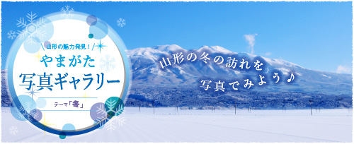 山形の魅力発見!やまがた写真ギャラリー テーマ「冬」 山形の冬の訪れを写真でみよう