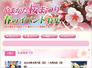 桜まつり・春のイベント特集