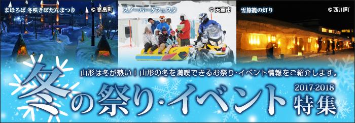 山形は冬が熱い!山形の冬を満喫できるお祭り・イベント情報をご紹介します。冬の祭り・イベント特集2017-2018