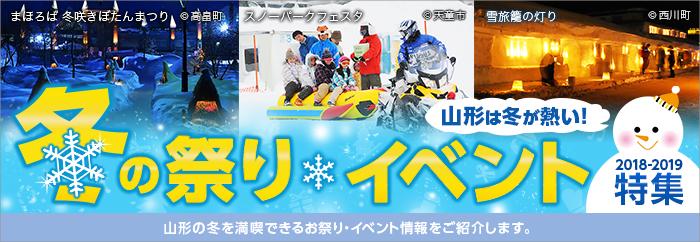 山形は冬が熱い!山形の冬を満喫できるお祭り・イベント情報をご紹介します。冬の祭り・イベント特集2018-2019