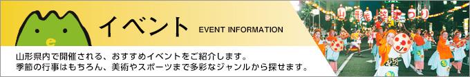 山形のイベント