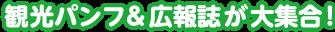観光パンフ&広報誌が大集合!