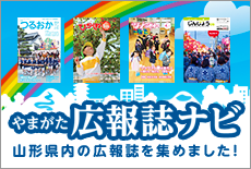 やまがた広報誌ナビ 山形県内の広報誌を集めました!
