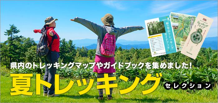 夏トレッキングセレクション 県内のトレッキングマップやガイドブックを集めました!