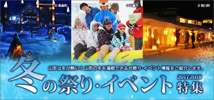 山形の冬を満喫!山形冬の祭り・イベント特集