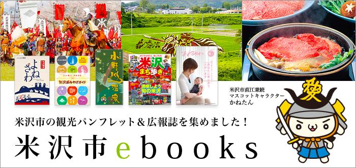 米沢市ebooks 米沢市の観光パンフレット&広報誌を集めました!