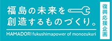 福島県イノベーション・コースト構想推進機構