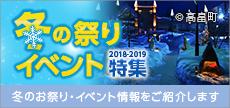 冬の祭り・イベント特集2018
