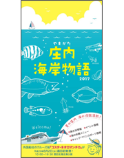 庄内海岸物語2017