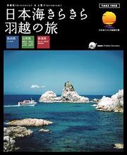 日本海きらきら羽越の旅 2017