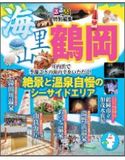 るるぶ特別編集「鶴岡」