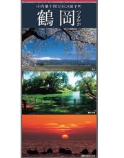 鶴岡市観光ガイドブック「庄内藩十四万石の城下町 鶴岡」