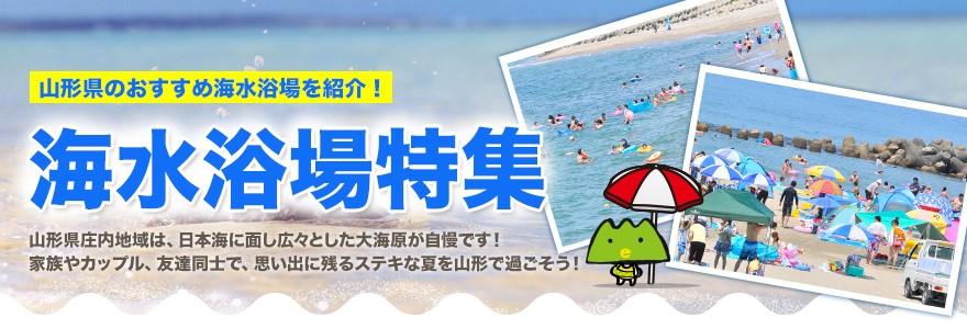 山形県のおすすめ海水浴場を紹介!海水浴場特集