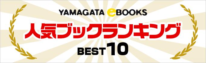 yamagata ebooks 人気ブックランキング BEST10