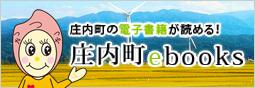 庄内町の電子書籍が読める!庄内町ebooks