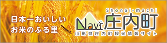 山形県庄内町観光情報サイト Navi庄内町