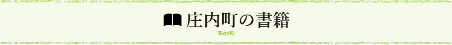 庄内町の書籍