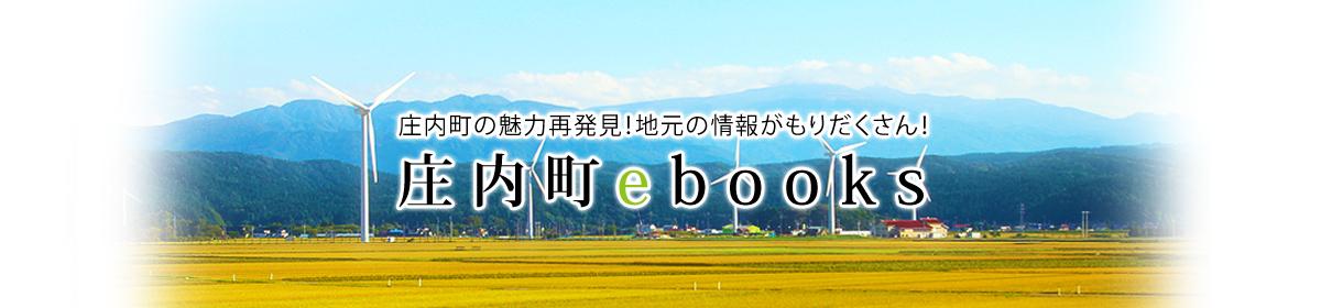 庄内町の魅力再発見!地元の情報がもりだくさん!庄内町ebooks