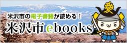 米沢市の電子書籍が読める!米沢市ebooks