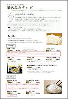 舟形町ふるさと納税記念品カタログ