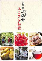 上山市ふるさと納税パンフレット