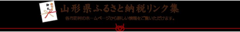 山形県ふるさと納税リンク集