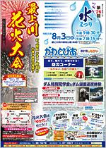 第26回ながい水まつり・最上川花火大会