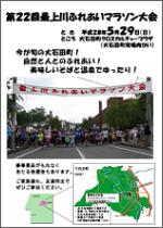 最上川ふれあいマラソン