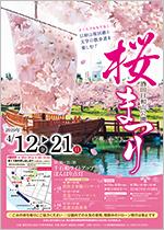 酒田日和山桜まつり