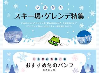 スキー場ゲレンデ特集