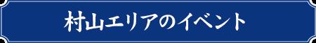村山エリア