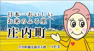 日本一おいしいお米のふる里 庄内町