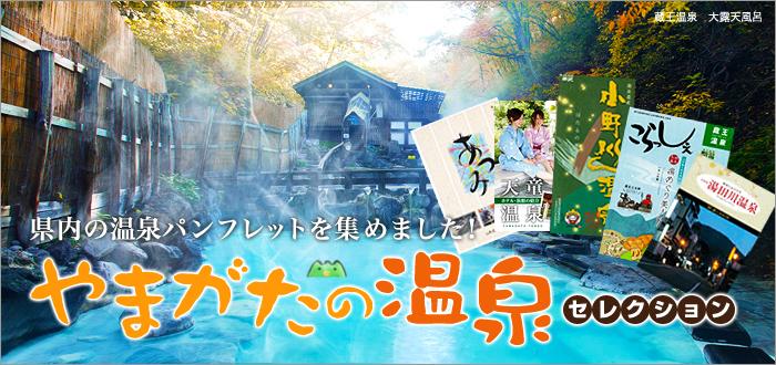 県内の温泉パンフレットを集めました! 山形の温泉セレクション